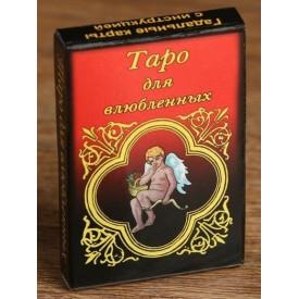 """Карты для гадания """"Таро для влюбленных"""""""